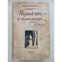 Пушкин в изгнании (1947)