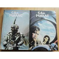 К. Дж. Миллс Цикл Зимний мир(цена за 2 тома)