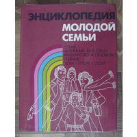 Энциклопедия молодой семьи, издание 1988 года
