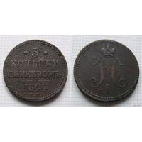 Трояк серебром Николая I  1844г. (пореже) 1