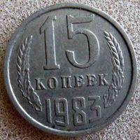 15 копеек 1983 г.