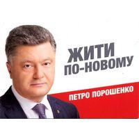 Календарик 2014 - Порошенко #1