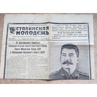 """Газета """"Сталинская молодежь"""" 6 марта 1953 г. На смерть Сталина."""