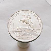 5 рублей 1988 Ленинград
