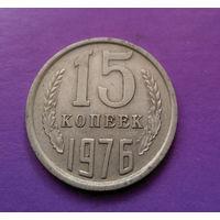 15 копеек 1976 СССР #02