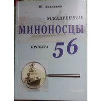 Эскадренные миноносцы проекта 56
