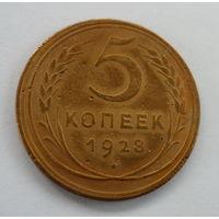 СССР 5 копеек 1928