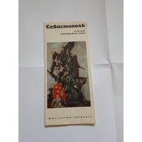 Буклет Севастополь - Сторiнки революцiйноi слави, 1971