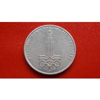 1 Рубль 1977 -СССР- Олимпиада 80 - Москва - ЭМБЛЕМА *медно-никель
