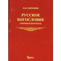 Русское богословие. Очерки и портреты.