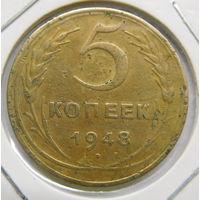 5 копеек 1948г. (6)
