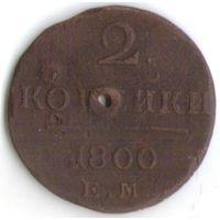 2 копейки 1800 года ЕМ