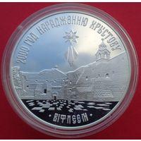 20 рублей 2000-летие христианства для православной конфессии! 1999! ВОЗМОЖЕН ОБМЕН!