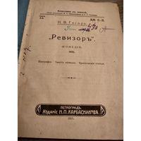 Книга Н.В. Гоголя комедия Ревизор издание 1915 года