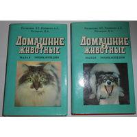 Домашние животные - малая энциклопедия 2 тома