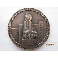 """Медаль """"50 лет БССР и кам.партии Беларуси"""" Бронза 1969г."""