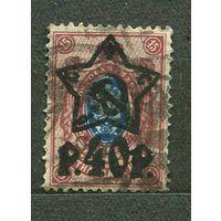 Надпечатка звезды на царской марке. 40 руб. 1922.