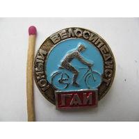 Знак. ГАИ. Юный велосипедист.