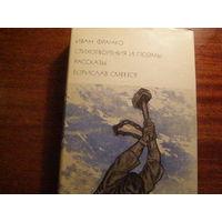 Библиотека всемирной литературы (БВЛ), Художественная литера Иван Франко Поэзии Поэмы Рассказы