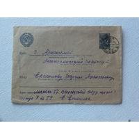 Конверт письмо 1941 г