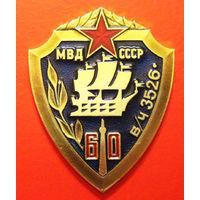 """МВД СССР. в/ч 3526 """"33-й ОБРОН"""" ВВ. """"Лебяга""""."""