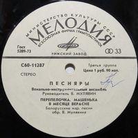 """ВИА """"Песняры"""" - Песняры IV (Перепелочка)"""