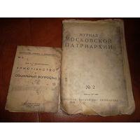 2 книжки одним лотом