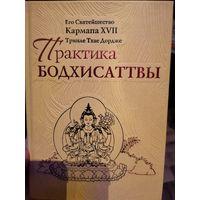 Практика Бодхисатва