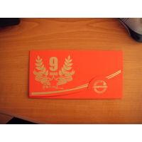 Беларусь открытка чистая поздравление на вкладыше