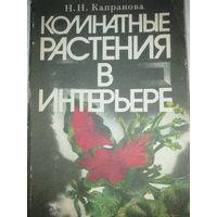Комнатные растения в интерьере. 1989 г.