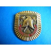 Значок Пожарная служба Минской области