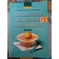 Дидактические материалы по геометрии 9 класс, Т.В. Валахонович, В.В. Шлыков