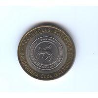 10 рублей 2006 г. Республика Саха