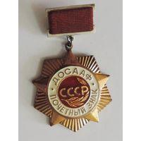 Почётный знак ДОСААФ СССР.