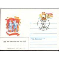 CCCР 1982 МК с ОМ Комсомольск-на-Амуре СГ