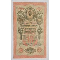 10 рублей 1909 Шипов Иванов