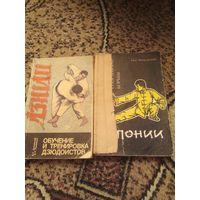 Книги обучения искусству борьбы и самообороны