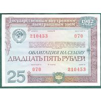 СССР  25 руб. Облигация  1982 год