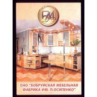 Бобруйская мебельная фабрика