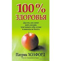 100 % здоровья