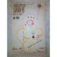 Юный техник ЮТ 1991-6 СССР журнал