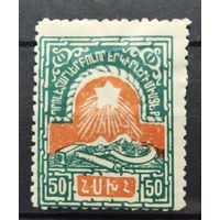 Армения старенькая марочка 1921*