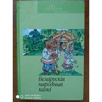 Беларускія народныя казкі. (Школьная бібліятэка)