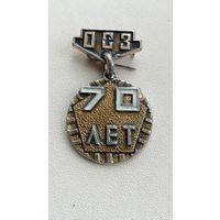 Знак 70 лет Оршанскому Станкостроительному заводу.