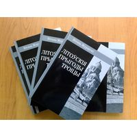 """Книга в твердом переплете """"Лiтоускiя прыгоды троiцы"""" с персональным автографом от автора"""