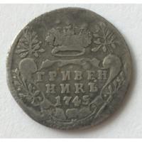 Гривенник. 1745 г. Императрица Елизавета Петровна. Серебро.