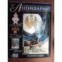 Антиквариат журнал(25)