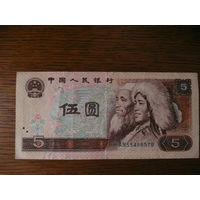 Китай. 5 юаней 1980 года. РЕДКОСТЬ!!!