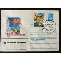 ХМК. СССР. Спецгашение. 1983