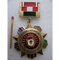 Знак. Ветеран Московско-Черниговской 77-й гвардейской дивизии